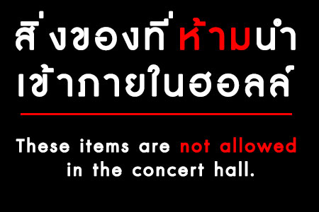 These items are not allowed in the concert hall.