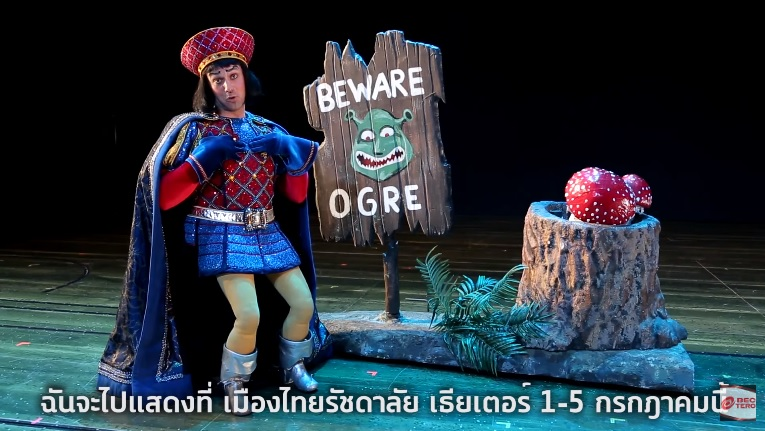SHREK THE MUSICAL : Greeting from Lord Farquaad