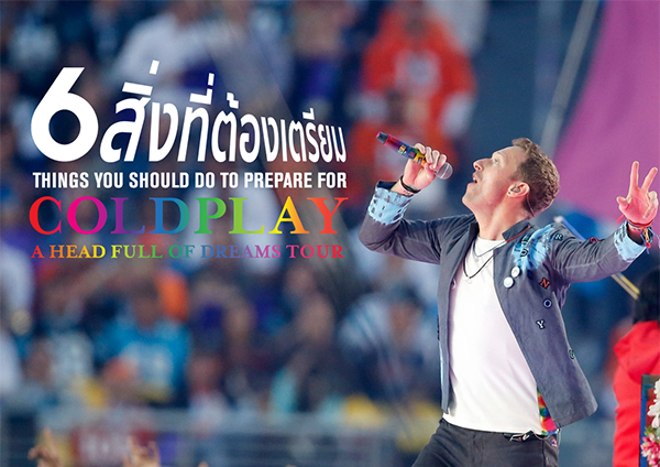 6 สิ่งที่ต้องเตรียมก่อนไปชมคอนเสิร์ต Coldplay