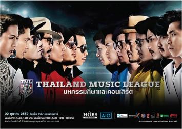 """5 ค่ายเพลงไทย แท็กทีม จัดการแข่งขันดนตรีเชิงกีฬา """"ไทยแลนด์มิวสิคลีก 2016"""""""
