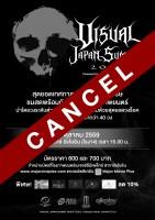 """ขอประกาศยกเลิก การถ่ายทอดสด """"VISUAL JAPAN SUMMIT 2016 Powered by Rakuten"""""""