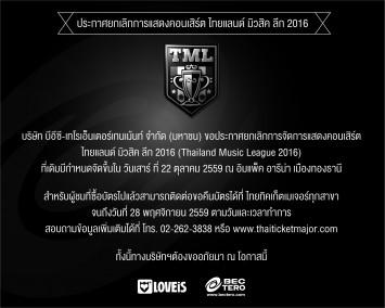 บริษัท บีอีซี-เทโรเอ็นเตอร์เทนเม้นท์ จำกัด (มหาชน) ขอประกาศยกเลิกการจัดการแสดงคอนเสิร์ต ไทยแลนด์ มิวสิค ลีก 2016(Thailand Music League 2016)