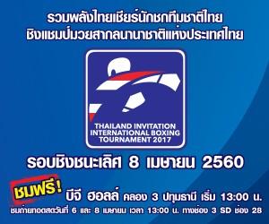 """ร่วมเชียร์ขุนพลนักชกทีมชาติไทย ในศึกดวลกำปั้น """"Thailand Invitation International Boxing Tournament 2017"""" ชมมันส์ 18 ชาติ 19 ทีม 112 ชีวิต!"""