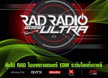 RAD RADIO.FM ชวนลุ้นบินฟรี ไปแดนซ์ ในงานเทศกาลดนตรี EDM ระดับโลก ที่เกาหลี