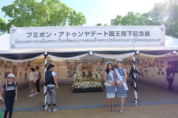 เฟร้นฟราย - ไดร์ Miss Thailand World ร่วมเปิดงาน