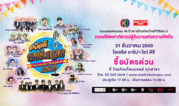 BEC-Tero to celebrate New Year's Eve with a throwback concert  at Oasis Arena, Show DC