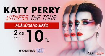 ลุ้นบัตรคอน Katy Perry WITNESS: The Tour 2018 Bangkok ฟรีถึง 2 ต่อ!