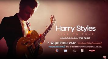 Harry Styles หยอดคำหวานอ้อนแฟนมาแจมคอนเสิร์ต Harry Styles LIVE ON Tour 7 พฤษภาคมนี้
