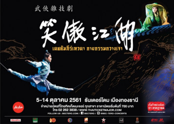 "Amazing Guangzhou acrobats return to Thailand with ""The Legendary Swordsman""  This October at Thunder Dome, Muang Thong Thani"