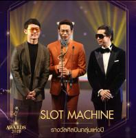 """Slot Machine (สล็อต แมชชีน) สุดประทับใจ! คว้ารางวัลศิลปินกลุ่มแห่งปี """"ไนน์เอ็นเตอร์เทนอวอร์ด 2019"""""""