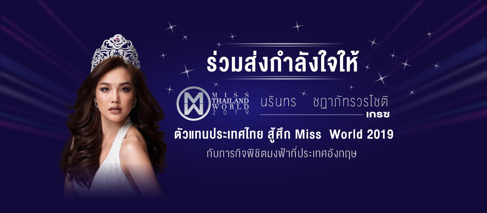 VOTE MTW2019
